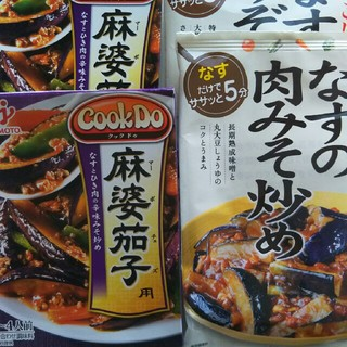 アジノモト(味の素)のクックドゥ 麻婆茄子(調味料)
