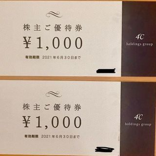 ヨンドシー(4℃)の5000円分 4℃ 株主優待券 ヨンドシー A(ショッピング)