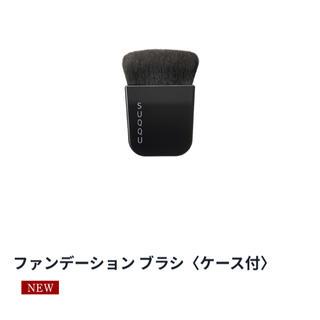スック(SUQQU)のスック ファンデーションブラシ クリーム リキッド用(ブラシ・チップ)