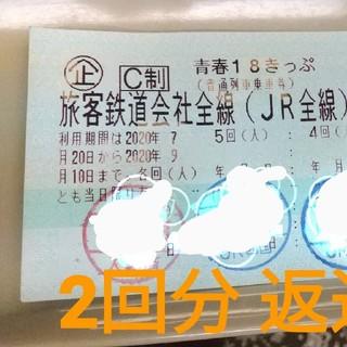 ゆう様専用●2020年9月10日期限 青春18きっぷ 2回(鉄道乗車券)