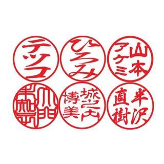 ◆アクリル印★おしゃれな印鑑★認印・銀行★パールホワイト★15mm(印鑑/スタンプ/朱肉)