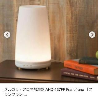 フランフラン(Francfranc)の⭐︎新品⭐︎Francfranc⭐︎ピュール アロマ加湿器 AHD-137FF(加湿器/除湿機)