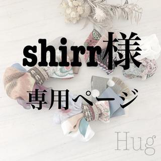 shirr様 専用ページ♪(ヘアアクセサリー)
