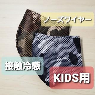 インナーCOOLマスク 迷彩柄 2枚セット リバーシブル子供用 オプション(外出用品)
