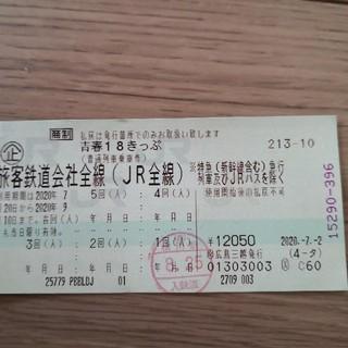 青春18きっぷ3回分(鉄道乗車券)