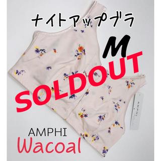 アンフィ(AMPHI)のM◎ナイトアップブラ143 ワコール アンフィ バストアップ ピンク(ルームウェア)