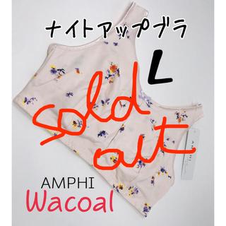 ワコール(Wacoal)のL◎ナイトアップブラ143 ワコール アンフィ バストアップ ピンク(その他)