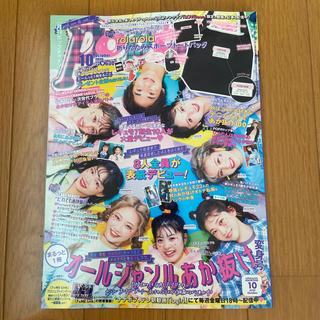 カドカワショテン(角川書店)のPopteen 10月号 雑誌のみ(その他)