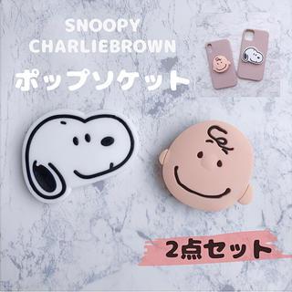 スヌーピー(SNOOPY)の新品◆チャーリーブラウン・スヌーピー ポップソケット2点セット スマホリング(その他)