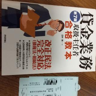 ❪新品❫貸金業務取扱主任者合格教本 第7版(語学/参考書)