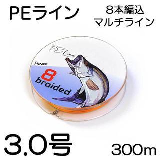 PEライン 5色 マルチカラー 8編 300m 3号(釣り糸/ライン)