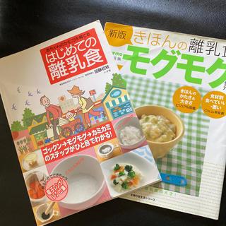 離乳食 本 2冊セット(住まい/暮らし/子育て)