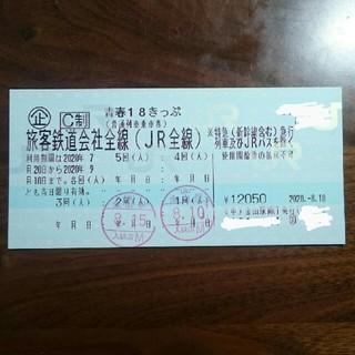 ジェイアール(JR)の青春18きっぷ (残り1回分)返却不要【値引交渉可】(鉄道乗車券)