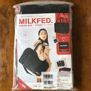 ミルクフェド(MILKFED.)の【新品】MILKFED.  大容量 ボストンバッグ&ポーチセット(ボストンバッグ)