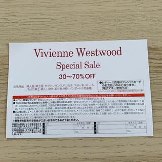 ヴィヴィアンウエストウッド(Vivienne Westwood)のヴィヴィアン ウエストウッド ファミリーセール 招待券(ショッピング)