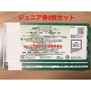 ポケモン(ポケモン)のポケモン  劇場版 ココ 前売り券 ジュニアチケット 2枚セット (邦画)