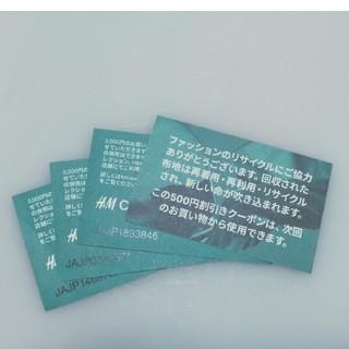 エイチアンドエム(H&M)のH&M 500円割引クーポン 4枚!(ショッピング)