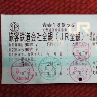 青春18きっぷ 1回分 返却不要(鉄道乗車券)