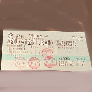 ジェイアール(JR)の青春18きっぷ 残1回 返却不要 ②(鉄道乗車券)