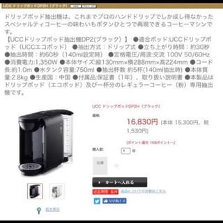 ユーシーシー(UCC)のUCC ドリップポッドDP2H(ブラック)  (コーヒーメーカー)