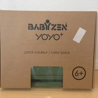 ベビーゼン(BABYZEN)の【新品】babyzen Yoyo+ 6+ カラーパック ペパーミント(ベビーカー用アクセサリー)