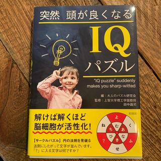 突然頭が良くなるIQパズル(趣味/スポーツ/実用)
