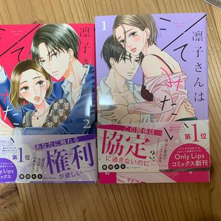 ショウガクカン(小学館)の凛子さんはシてみたい 1.2巻(女性漫画)