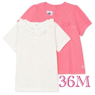 プチバトー(PETIT BATEAU)のema様専用☆プチバトー 新品 Tシャツ カットソー 2枚組(Tシャツ/カットソー)