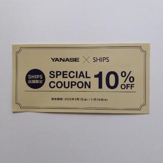 シップス(SHIPS)のシップス SHIPS 10%OFF券(ショッピング)