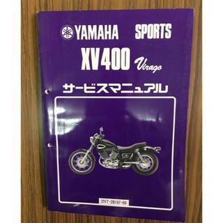 ヤマハ(ヤマハ)のヤマハ サービスマニュアル XV400 ビラーゴ(カタログ/マニュアル)