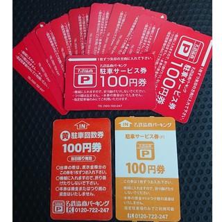しずー様専用 名鉄協商パーキング 100円×14枚(その他)