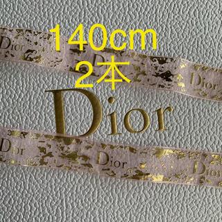ディオール(Dior)のDior ディオール リボン 最新 2本セット 140cm(ラッピング/包装)