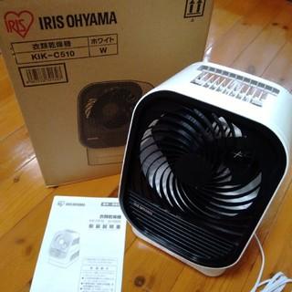 アイリスオーヤマ(アイリスオーヤマ)の美品 アイリスオーヤマ 衣類乾燥機 ホワイト KIK-C510-W(衣類乾燥機)