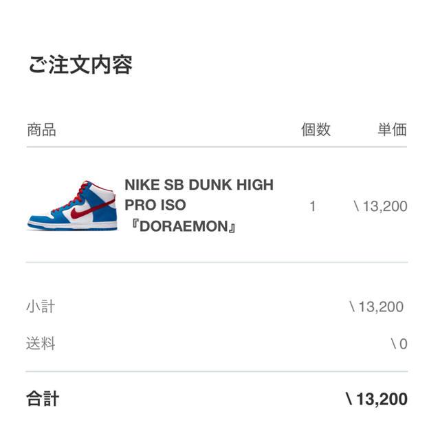NIKE(ナイキ)のNIKE SB DUNK HIGH PRO ISO 『DORAEMON』  メンズの靴/シューズ(スニーカー)の商品写真