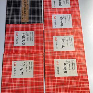 三味線 長唄 文化譜 楽譜 7冊(三味線)