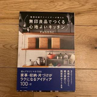ムジルシリョウヒン(MUJI (無印良品))の「無印良品でつくる心地よいキッチン 整理収納アドバイザーが教える」 すはらひろこ(住まい/暮らし/子育て)