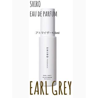 shiro - SHIRO アールグレイ オードパルファン アトマイザー1.5ml