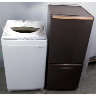 Panasonic - 生活家電セット 人気のブラウン 冷蔵庫 洗濯機 新生活 パナソニック