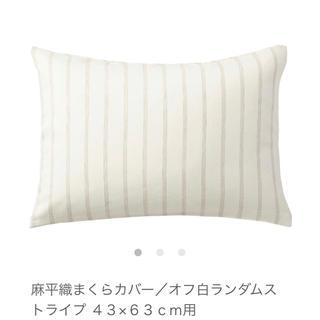 ムジルシリョウヒン(MUJI (無印良品))の【無印良品】麻平織 まくらカバー 43cm×63cm用オフ白ランダムストライプ(枕)