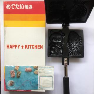 フェリシモ(FELISSIMO)のフェリシモ めでたい焼き たい焼き器(調理道具/製菓道具)