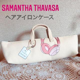 サマンサタバサ(Samantha Thavasa)のサマンサタバサ*ヘアアイロンケース(ヘアアイロン)