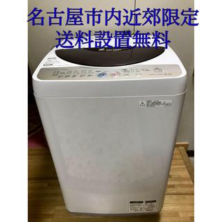 シャープ(SHARP)のシャープ6kgタイプ洗濯機(名古屋市内近郊限定送料設置無料)(洗濯機)