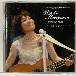 森山良子CD BEST OF BEST (ポップス/ロック(邦楽))