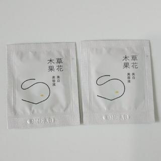 ソウカモッカ(草花木果)の草花木果 美白美容液×2包(美容液)