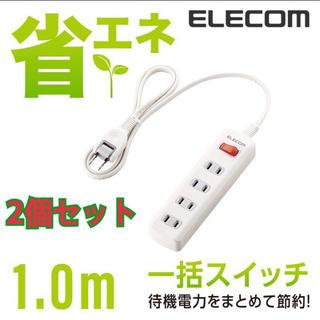 エレコム(ELECOM)のエレコム 電源タップ 延長コード 2個セット(その他)