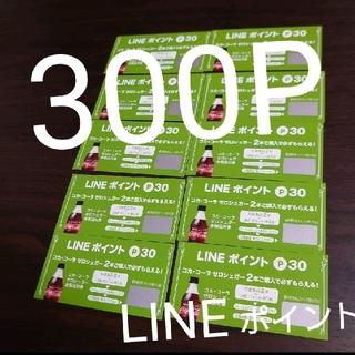 コカコーラ(コカ・コーラ)のLINEポイント30P × 10枚(その他)