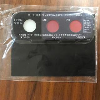 ポーラ(POLA)の★お値下げ★ポーラ リップセラム&カラーレクト (リップグロス)