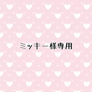 コーチ(COACH)の♡ミッキー様専用♡(日用品/生活雑貨)