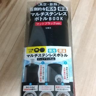 タカラジマシャ(宝島社)の宝島社 マルチステンレスボトルBOOK マッドブラック (その他)