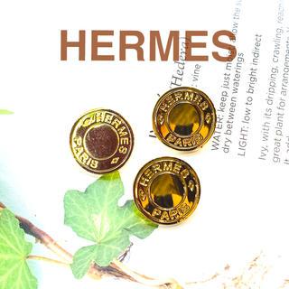 エルメス(Hermes)のH02ヴィンテージ ボタン★HERMES  20mm 3個セット(各種パーツ)